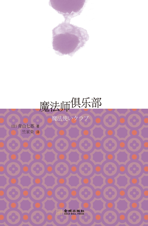 青山葵 qvod种子下载